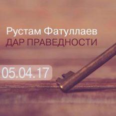 05-04-2017 — Дар праведности