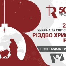 Всеукраинский рождественский флеш-моб