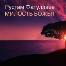 29-03-2017 — Милость Божья