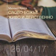 26-04-2017 — Слово Божье живо и действенно