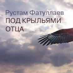 09-04-2017 — Под крыльями Отца