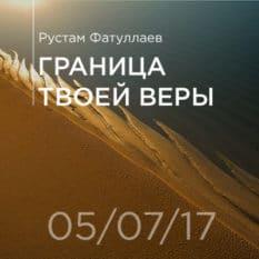 05-07-2017 — Граница твоей веры