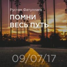 09-07-2017 — Помни весь путь твой