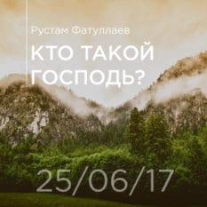 25-06-2017 — Кто такой Господь?