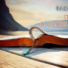 28-09-2016 — Пребудьте в слове Божьем