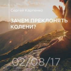 02-08-2017 — Зачем преклонять колени?