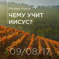 09-08-2017 — Чему учит Иисус?