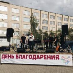 День благодарения в Северодонецке