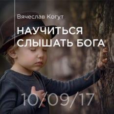 10-09-2017 — Научиться слышать Бога