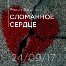 24-09-2017 — Сломанное сердце