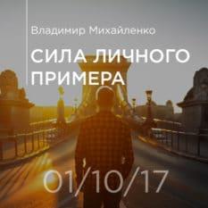 01-10-2017 — Сила личного примера
