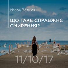 11-10-2017 — Що таке справжнє смирення?