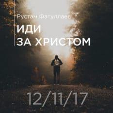 12-11-2017 — Иди за Христом