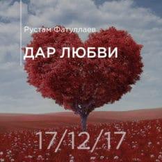17-12-17 — Дар любви