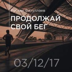 03-12-2017 — Продолжай свой бег