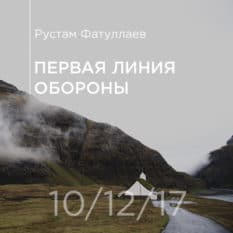 10-11-2017 — Первая линия обороны