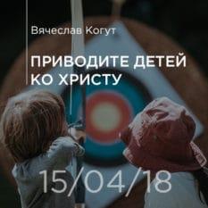 15-04-2018 — Приводите детей ко Христу