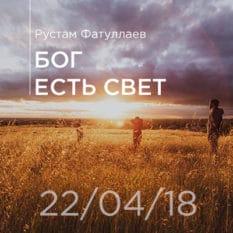 22-04-2018 — Бог есть свет