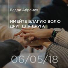 06-05-2018 — Имейте благую волю друг для друга