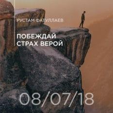 08-07-2018 — Побеждай страх верой