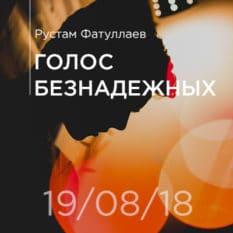 19-08-2018 — Голос безнадежных