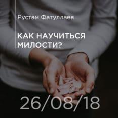 26-08-2018 — Как научиться милости?