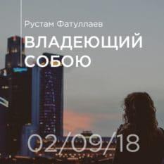 02-09-2018 — Владеющий собою