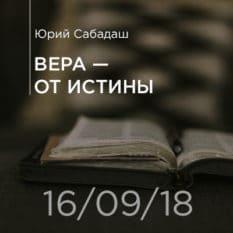 16-09-2018 — Вера – от истины