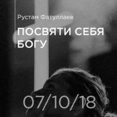 07-10-2018 — Посвяти себя Богу