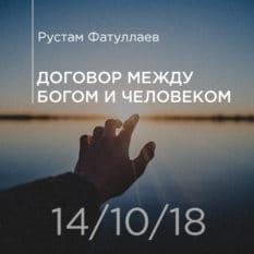 14-10-2018 — Договор между Богом и человеком