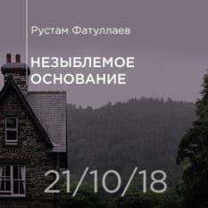 21-10-2018 — Незыблемое основание