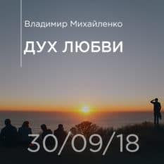 30-09-2018 — Дух любви