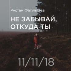 11-11-2018 — Не забывай, откуда ты