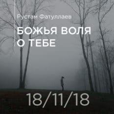 18-11-2018 — Божья воля о тебе