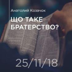 25-11-2018 — Що таке братерство?