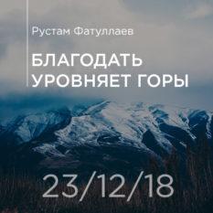 23-12-2018 — Благодать уровняет горы
