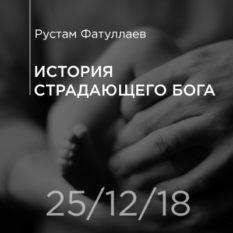 25-12-2018 — История страдающего Бога