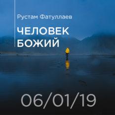 06-01-2019 — Человек Божий