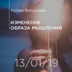 13-01-2019 — Изменение образа мышления