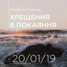 20-01-2019 — Михайло Паночко «Хрещення в покаяння»
