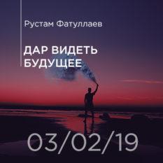 03-02-2019 — Дар видеть будущее