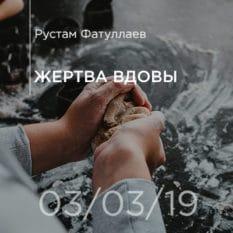 03-03-2019 — Жертва вдовы