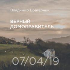 07-04-2019 — Верный домоправитель