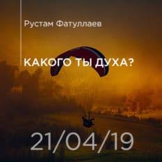 21-04-2019 — Какого ты духа?