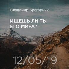 12-05-2019 — Ищешь ли ты Его мира?