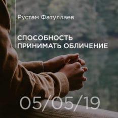 05-05-2019 — Способность принимать обличение