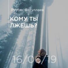 16-06-2019 — Кому ты лжешь?