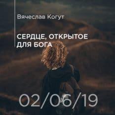 02-06-2019 — Сердце, открытое для Бога