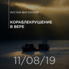 11-08-2019 — Кораблекрушение в вере