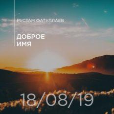 18-08-2019 — Доброе имя